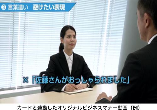 ビジネスマナー研修の動画