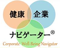 健康企業ナビゲーター